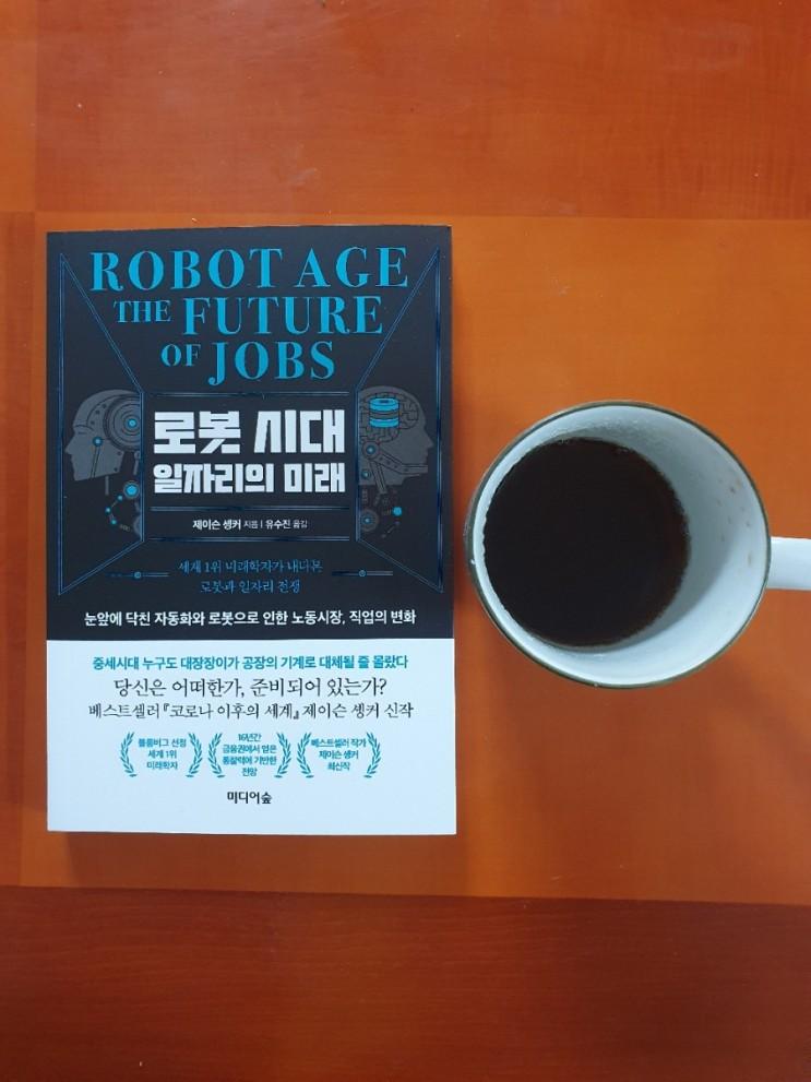 로봇 시대, 일자리의 미래, 여러분의 일자리 안전할까? 제이슨 솅커지음