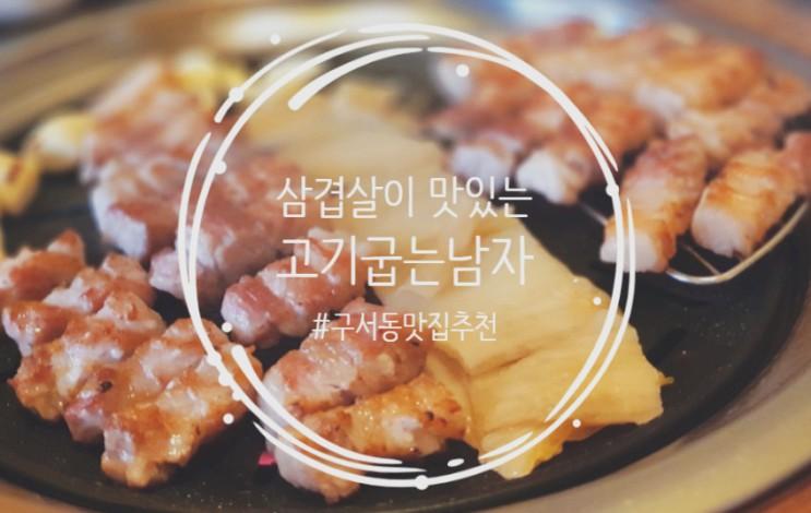 """[구서동 맛집] 삼겹살이 너무너무 맛있는 ෆ 고기굽는남자 """"고굽남"""""""