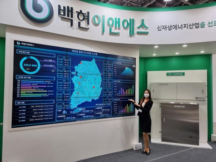 2021.04.28 ~ 2021.04.30 국제그린에너지엑스포-3 (태양광모니터링, 통합모니터링,GS모니터링)