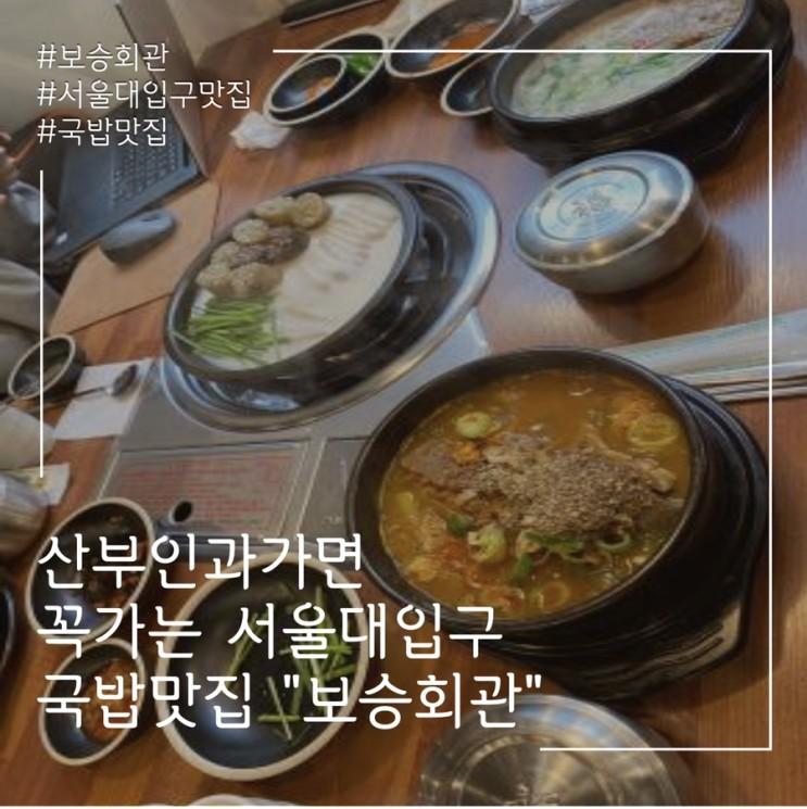 """서울대입구 국밥 맛집 """"보승회관"""""""