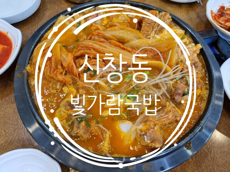 광주 신창동 감자탕 | 빛가람국밥 |⭐감자탕맛집⭐광주 24시 감자탕 신창동 묵은지감자탕