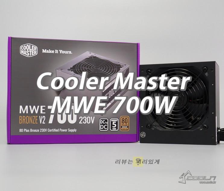 쿨러마스터 MWE 700 BRONZE V2 230V
