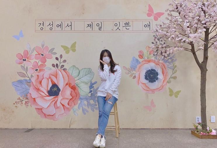 양평 추억의 청춘뮤지엄 교복체험 7080속으로~ 그땐그랬지^^