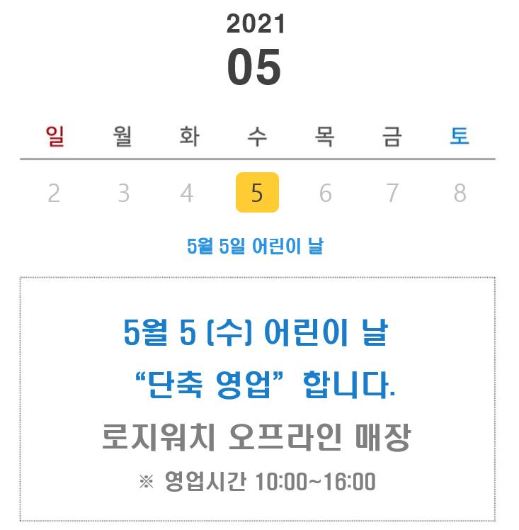내일, 어린이 날 (5/5) 로지워치 정상영업합니다.