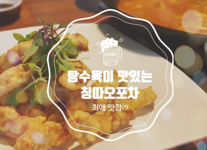 """[남산동 맛집] 부산외대/남산동 술집 추천 ෆ 탕수육,짬뽕이 맛있는 """"칭따오포차"""""""