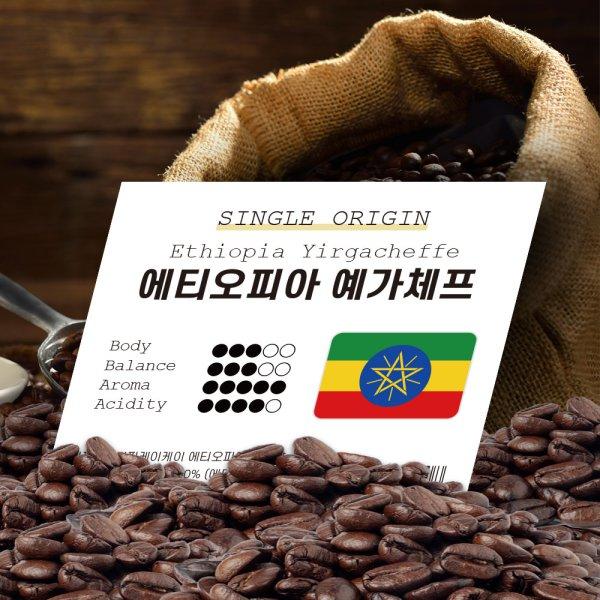에티오피아 커피 종류와 특징의 모든것!!(예가체프, 시다모, 하라 등등)