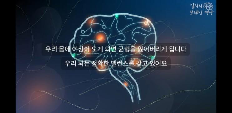 명상을 통해 뇌기능을 높이는 BHP명상