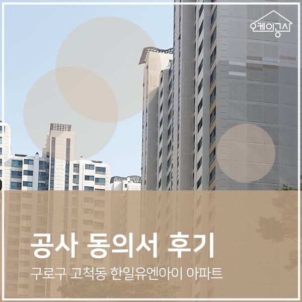[ 공사동의서 대행 후기] 구로구 고척동 한일유앤아이 아파트 인테리어 동의서 ∴ 오케이공사