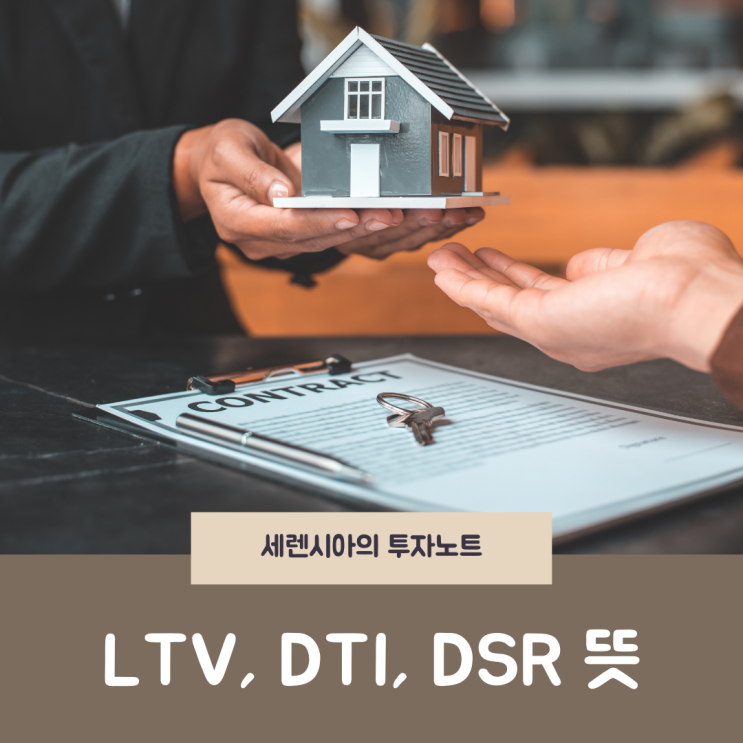 DSR LTV DTI 뜻과 부동산담보대출규제