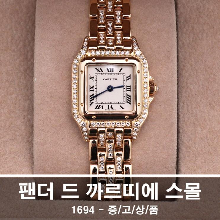 팬더 까르띠에 워치 스몰 옐로우 골드 다이아몬드 시계