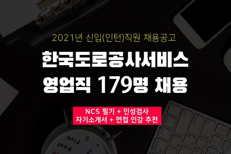 2021 한국도로공사서비스 채용 (영업직 179명) NCS 자소서 면접 대비방법