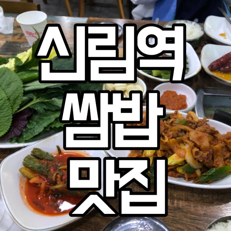 [신림역 쌈밥 맛집] 마늘오리, 쌈밥의 제왕, 내돈내산 맛집 리뷰