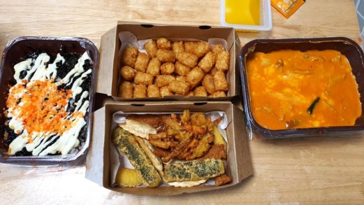 로제떡볶이 추천 :: 삼첩분식 로제 감자폭탄 대형세트 날치알주먹밥