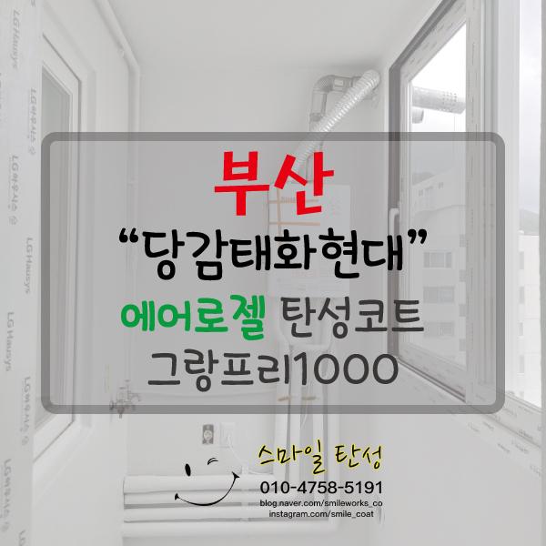 부산탄성코트 / 당감태화현대아파트, 가야태화현대 베란다탄성코트 에어로젤코트 시공후기