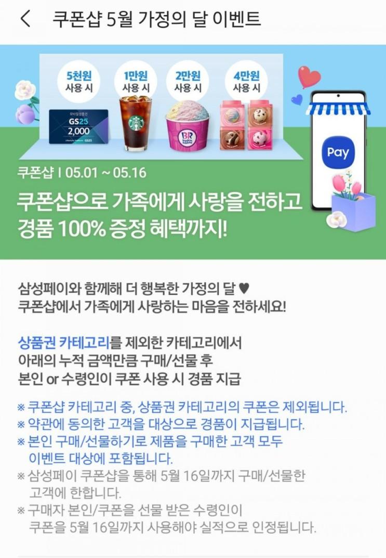 삼성페이 쿠폰샵 5월 가정의달 100% 당첨 이벤트(~5/16)