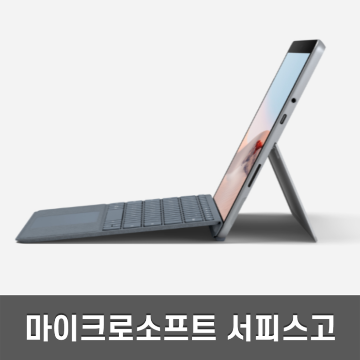 선호도 높은 Surface Go 서피스고 64G/128G WiFi/LTE 키보드포함, SSD 64G Wifi A급 추천해요