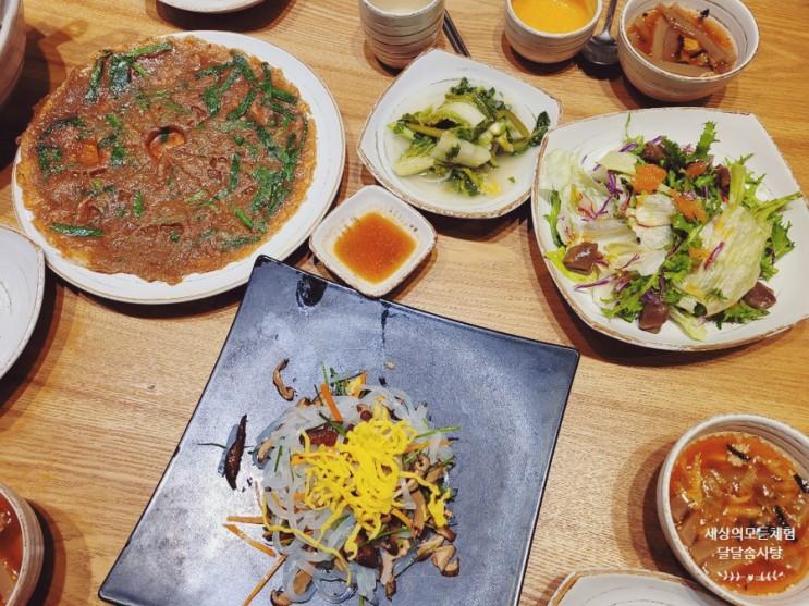 일산 애니골 맛집 다람쥐마을 누룽지백숙 건강한밥상 굿
