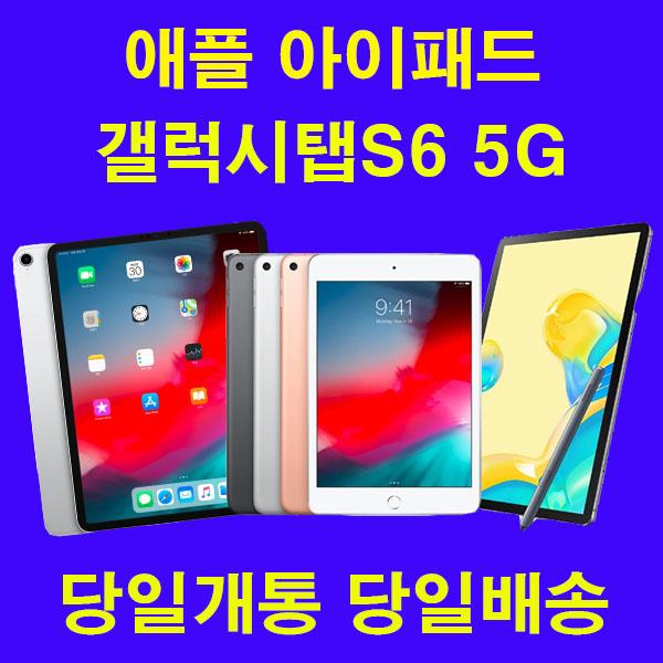 잘나가는 아이패드 갤럭시탭S6 할부개통 요금제자유 신규가입 당일개통 태블릿PC, 갤럭시탭S6 5G, 패드종류 ···