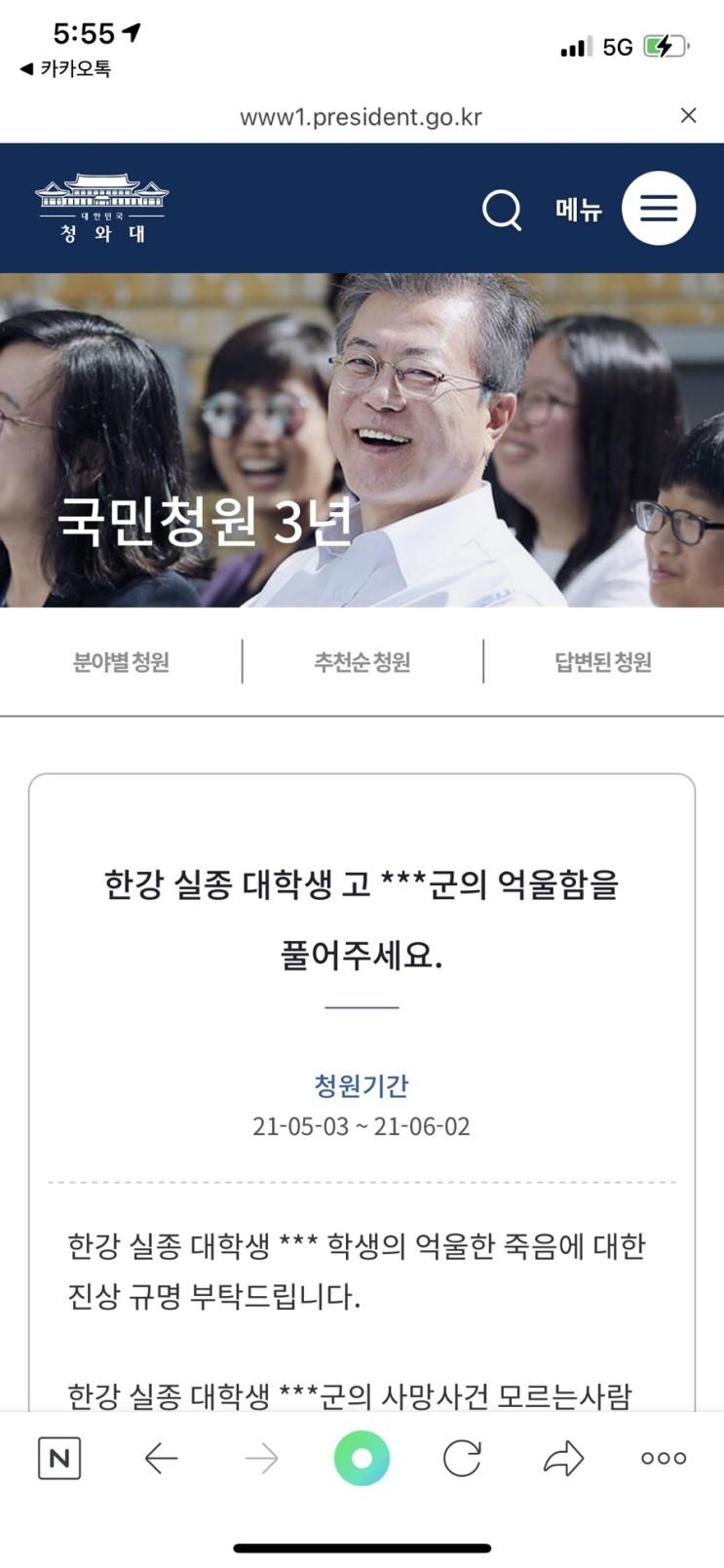 한강실종대학생 사건정리 아버지블로그 국민청원링크