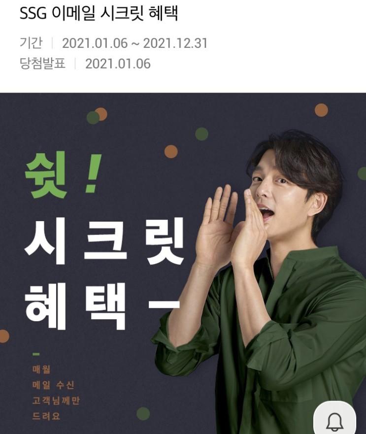 2021년 5월 SSG/이마트몰 시크릿 혜택 / 맘키즈 클럽 쿠폰