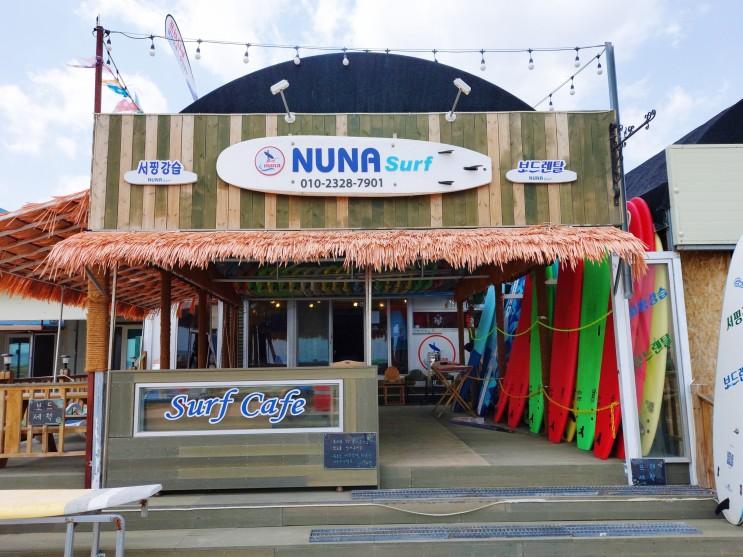 포항에서 서핑을 즐기고 싶을 땐? 월포해수욕장 누나서프를 추천드립니다!