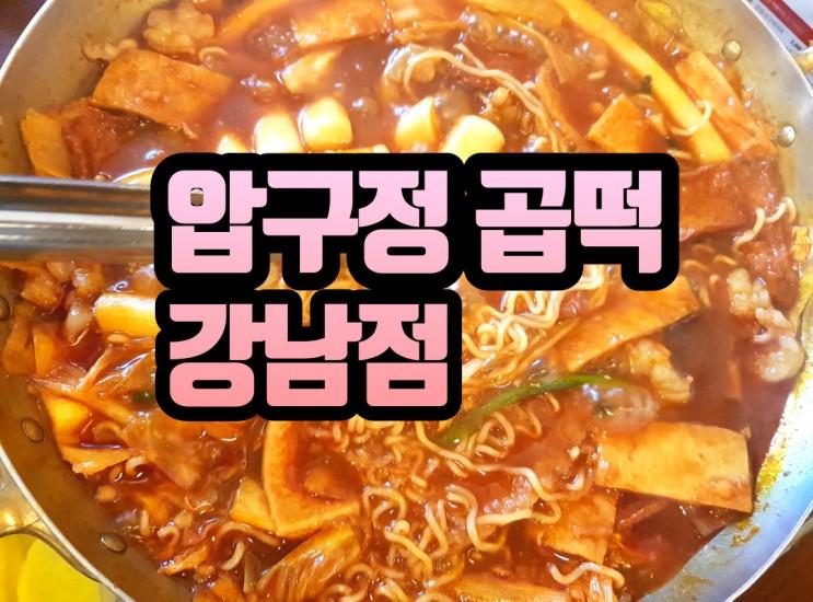 강남 압구정곱떡 역삼동 떡볶이 싹쓸이 한 곳 여기요!