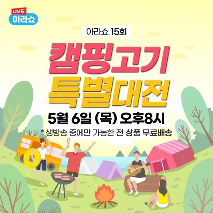 캠핑고기 특별대전! 마장동 한우, 애터미 아자몰 아라쇼 LIVE 5월 6일 20시 15회