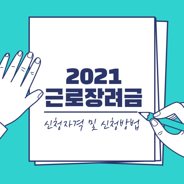 2021근로장려금 신청자격 및 신청방법 확인하고 신청하자