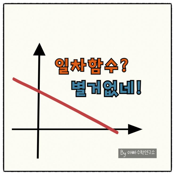 일차함수 그래프, 공식 그까이꺼 없어도 됨~!