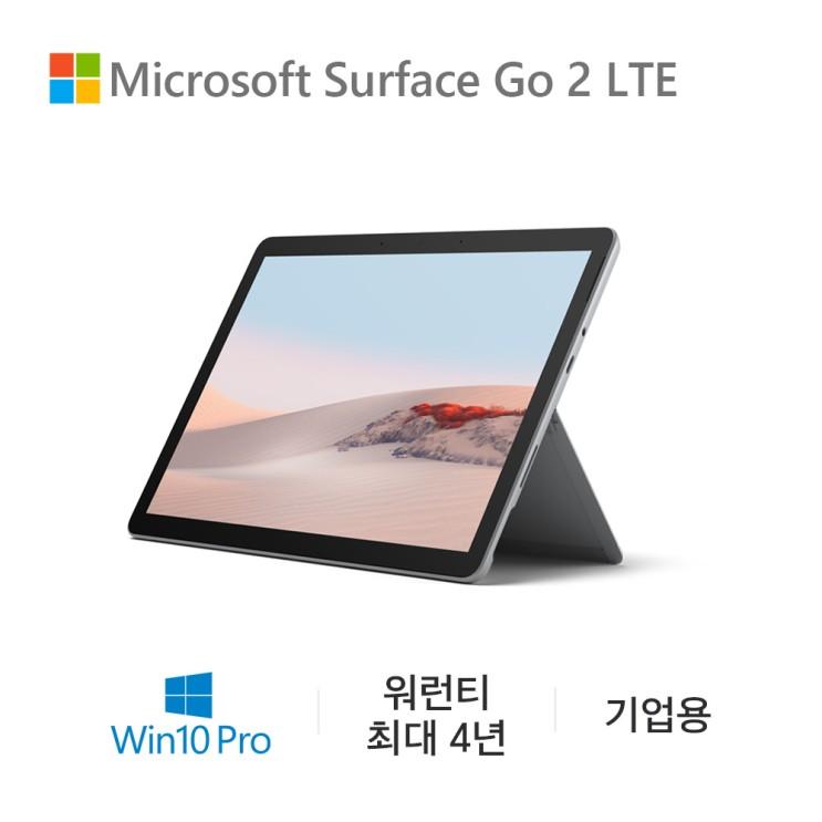 선호도 높은 서피스 고2 기업용 LTE M/8gb/128GB SUF-00009 추천합니다