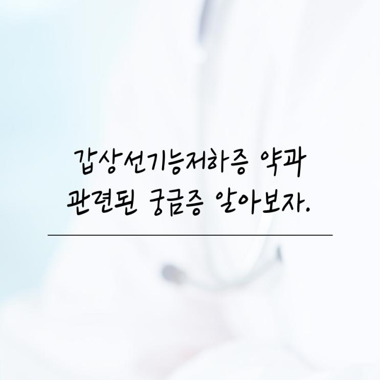 갑상선기능저하증 약과 관련된 궁금증 알아보자