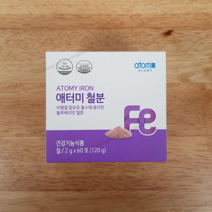 애터미 철분,맛있는 블루베리맛,  가격과 효능, 임산부한테 좋은 철분제