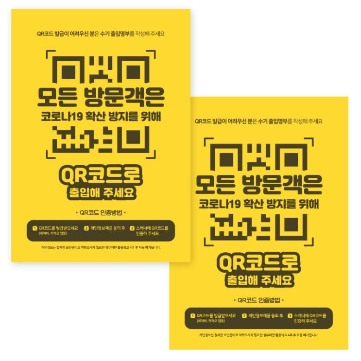 갓성비 좋은 제제데코 카페 식당 마스크 착용 전자출입명부 안내문 포스터 스티커 210 x 297 mm, JCP048 QR코드체크 후 출입가능, 2개 추천합니다