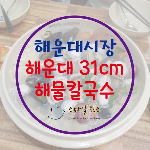 해운대31cm칼국수 / 해운대 시장 해물칼국수 맛집