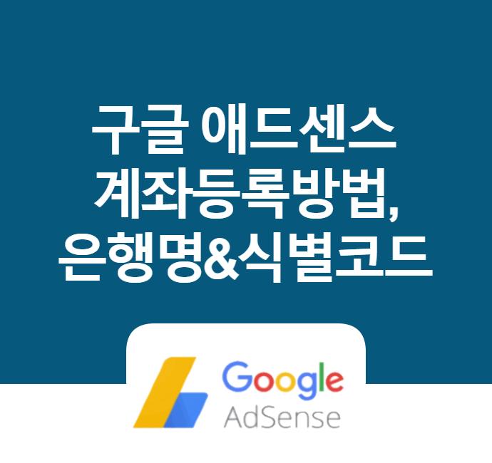 구글 애드센스 수익 계좌 등록 방법ㅣ은행 영문이름 및 식별코드(BIC) 및 수익 입금 일정