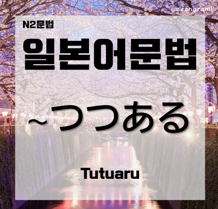 [일본어공부] 일본어 문법 : N2문법 「つつある」에 대해서 알아보자.