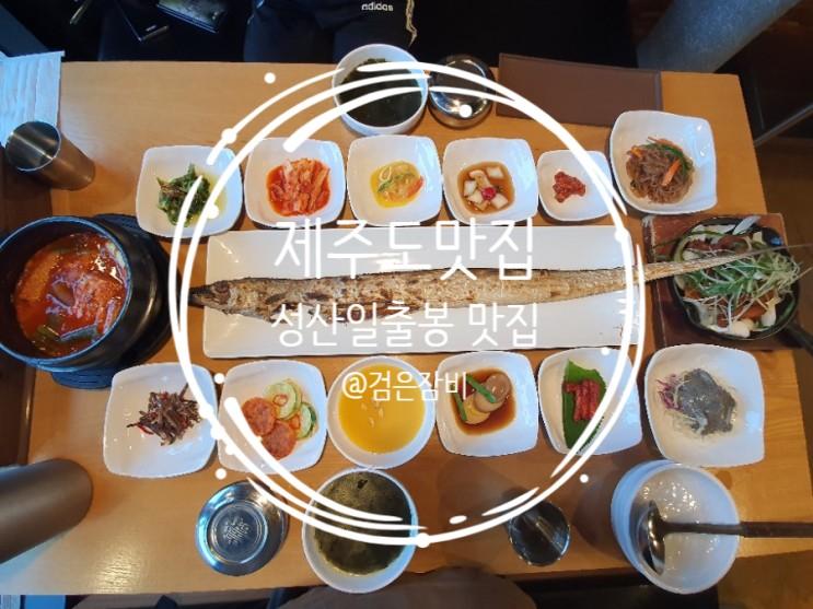 제주 성산일출봉 맛집을 소개한다. 푸짐한 저녁식사와 아침식사 가능한 맛집 추천.