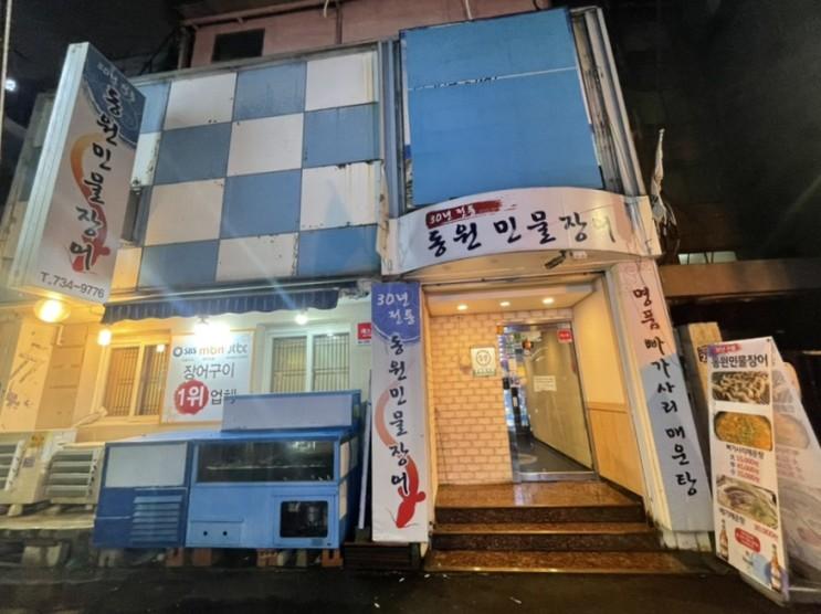 서울 장어 맛집 시청역 모임장소추천 30년전통 국내산 동원민물장어 /시청 북창동 주차장