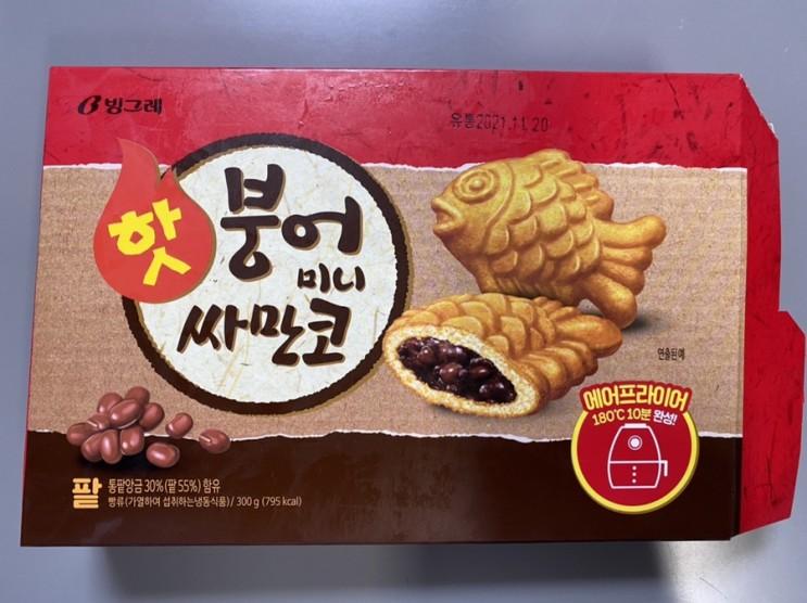 빙그레 미니 붕어싸만코 / 에어프라이어 붕어빵 팥맛 초코맛