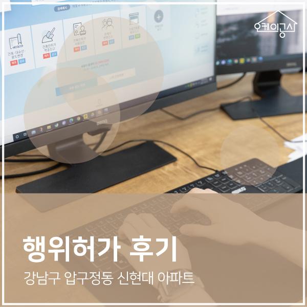 [행위허가 대행 후기] 강남구 압구정동 신현대 아파트 발코니 확장신고 ∴ 오케이공사