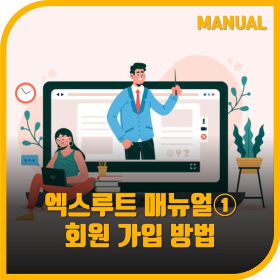 [엑스루트 매뉴얼①] 복잡한 해외배송을 쉽고 빠르게! 엑스루트 회원 가입 방법