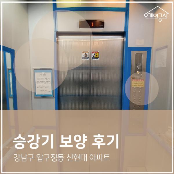 [승강기보양 후기] 강남구 압구정동 신현대아파트 엘리베이터 보양 ∴ 오케이공사