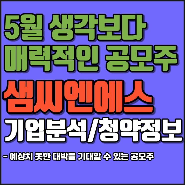 샘씨엔에스 공모주 청약 정보[상장일/청약일/증권사]
