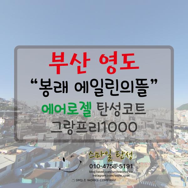 부산탄성코트 / 봉래에일린의뜰, 영도에일린의뜰 베란다 탄성코트 에어로젤코트 시공후기