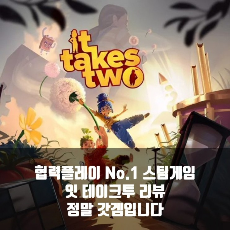 잇 테이크 투 스팀(It takes two)리뷰, 스팀(PC)어드벤처 게임 추천