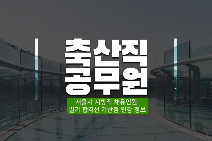 축산직 공무원 서울시 지방직 채용인원 필기 합격선 인강 정보