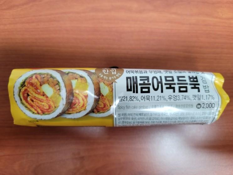 gs25 매콤어묵듬뿍 김밥 싸고맛있네