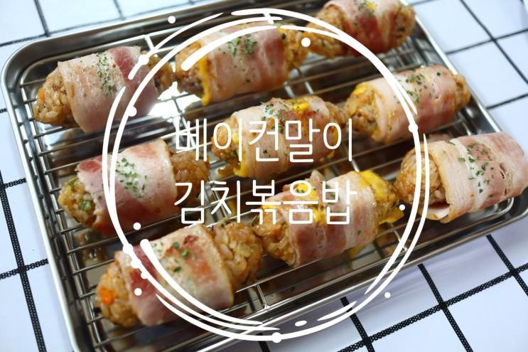 [자취생 간단요리]⭐베이컨말이 주먹밥⭐간단한 도시락 메뉴 | 베이컨말이 김치볶음밥 치즈
