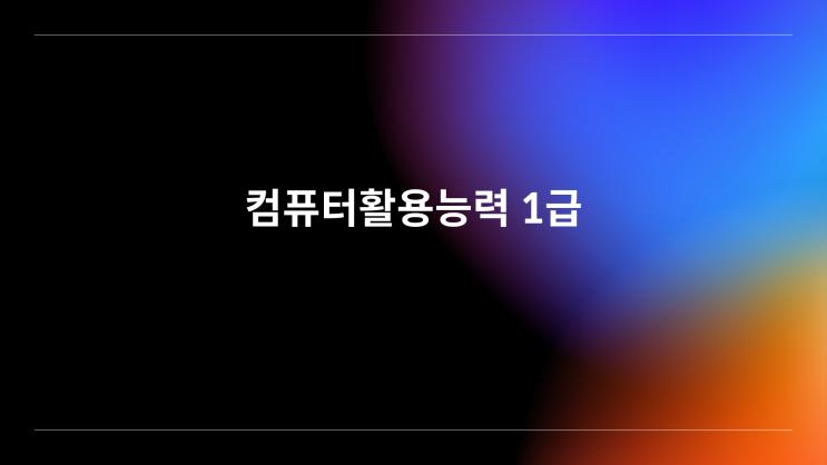 컴활(컴퓨터활용능력) 1급/2급 필기요약 및 해설(Feat. 2019년 08월 31일 필기 기출문제 5/6)