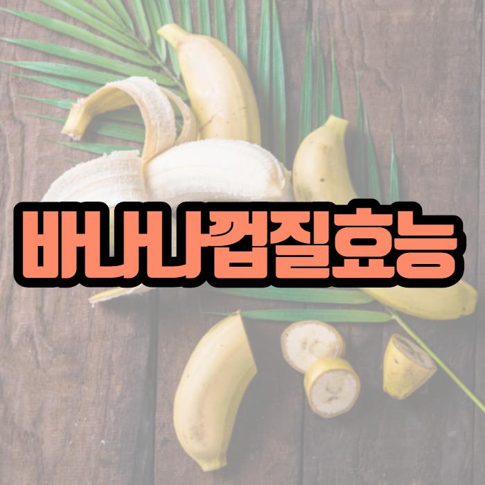 바나나껍질효능 이렇게 많을 줄이야